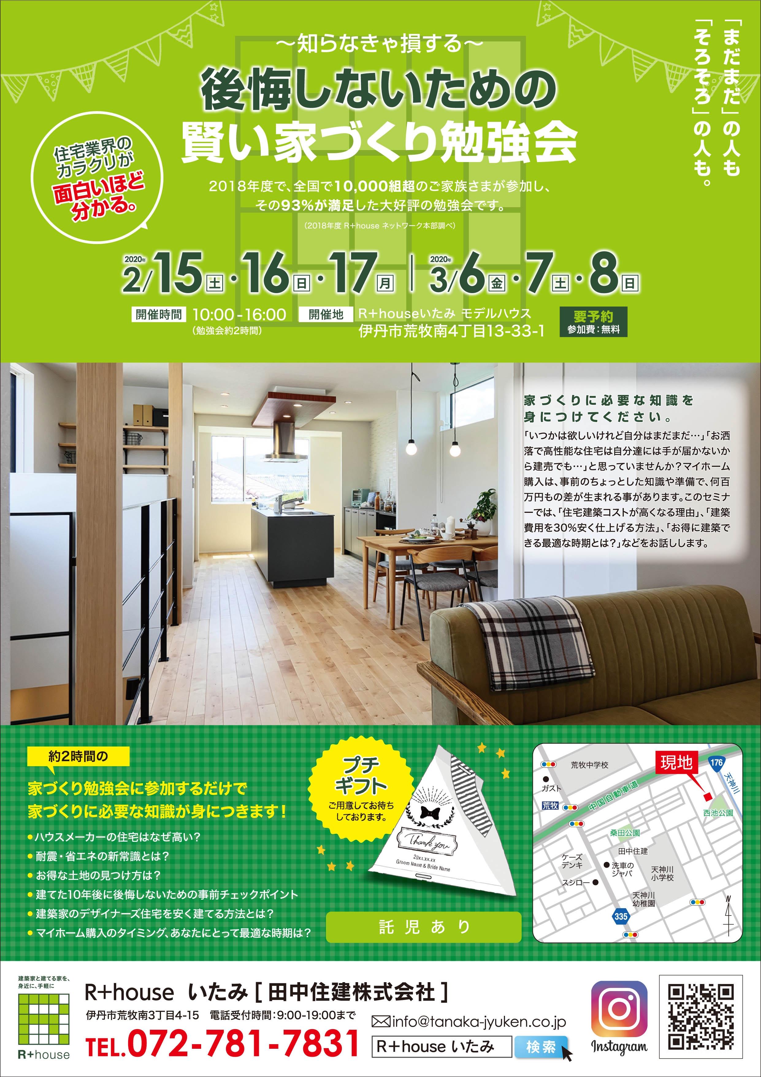 20.1.20_モデルハウス勉強会.jpg