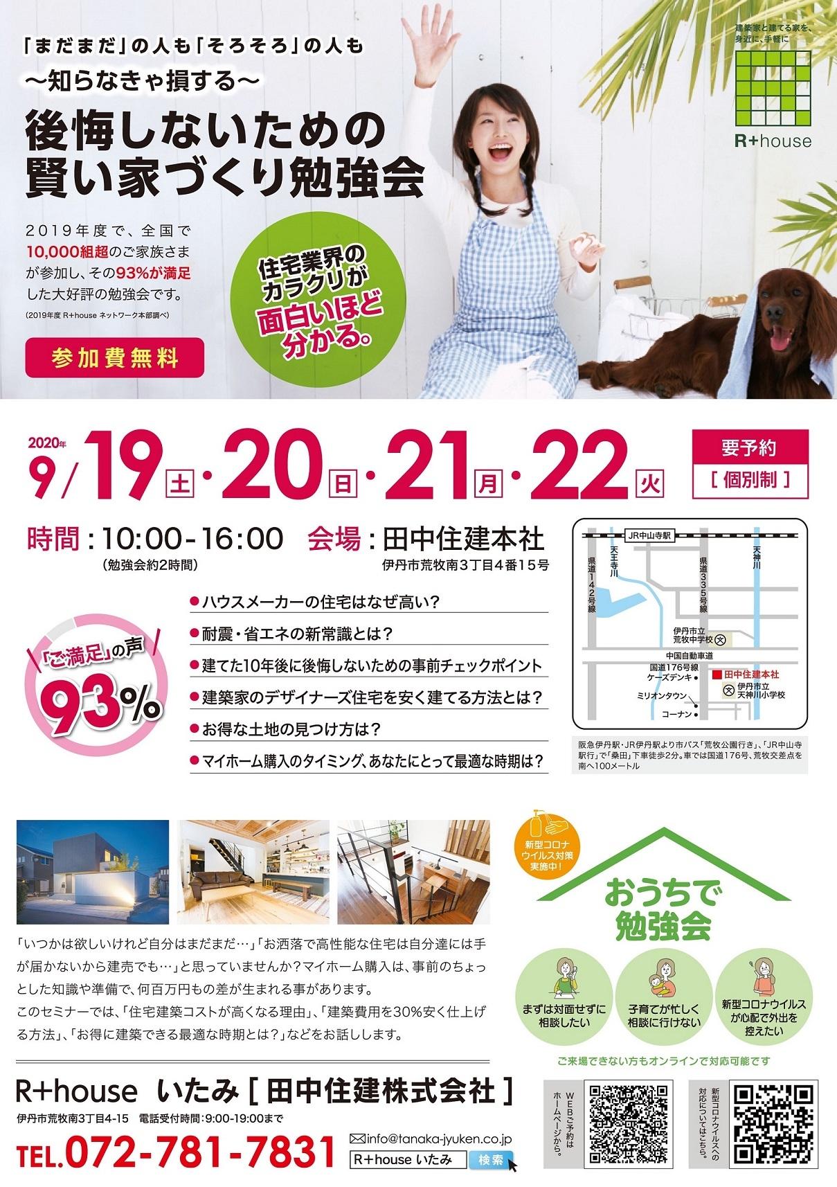 セミナー本社_A4巻三 (002) - コピー.jpg