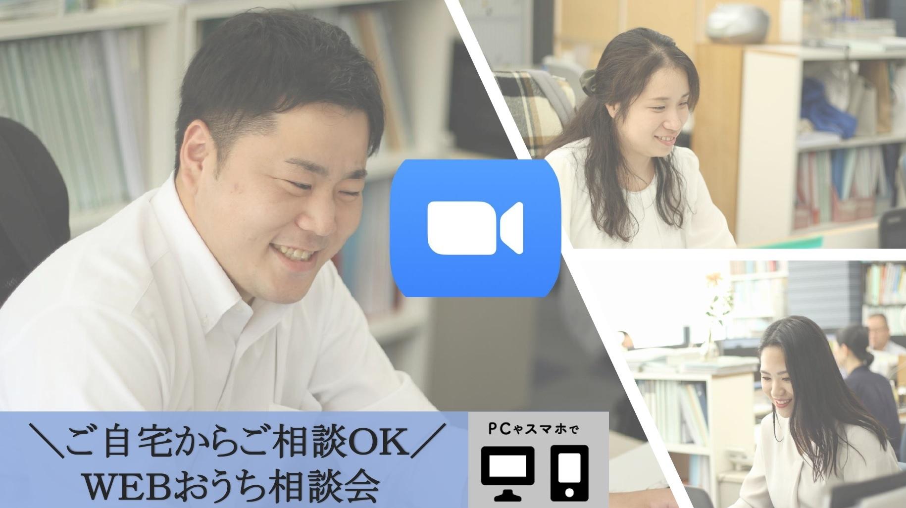 WEB『おうち相談会』