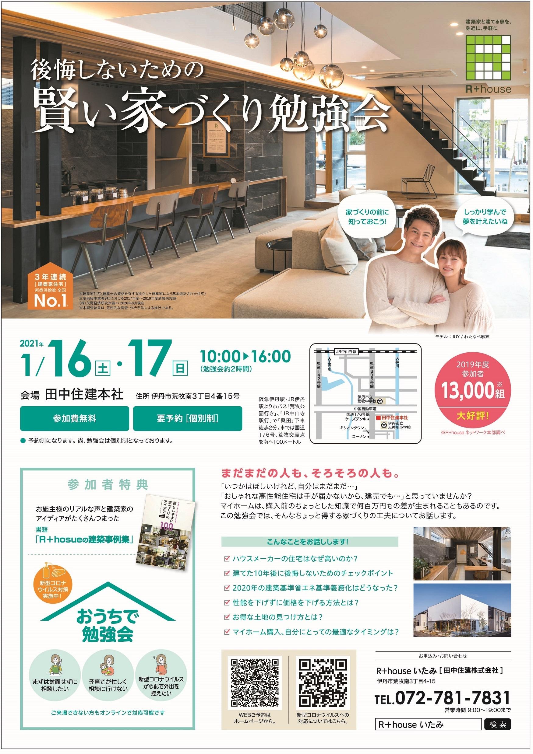 20.12.16_A4勉強会チラシ.jpg