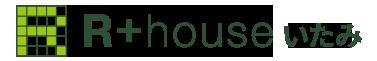 アールプラスハウスいたみ|伊丹市・宝塚市・川西市の注文住宅を手がける工務店なら田中住建のブログ