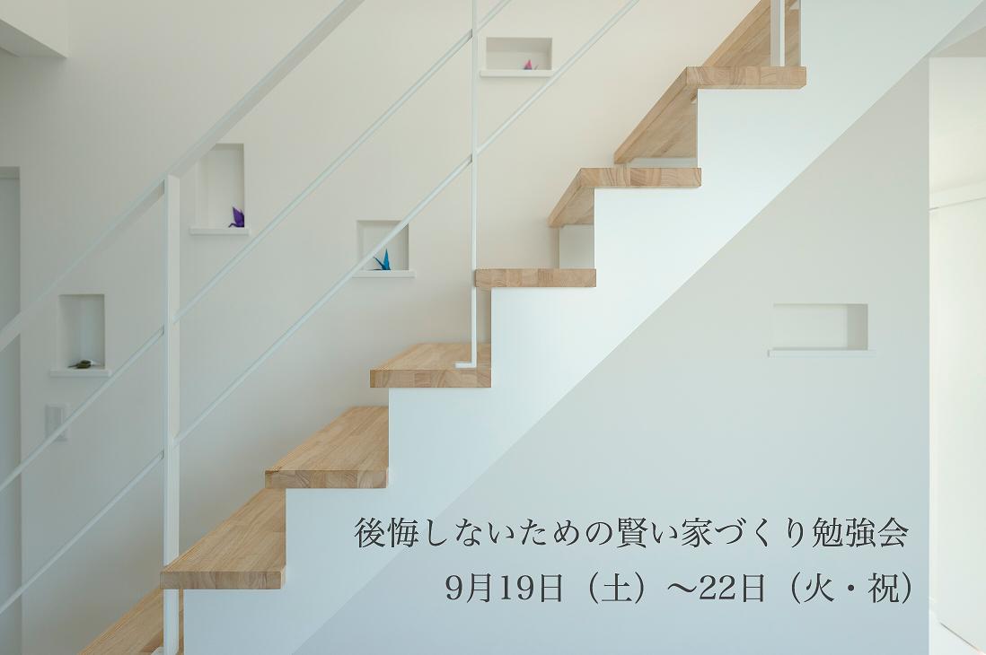【終了】後悔しないための『賢い家づくり勉強会』開催致します!