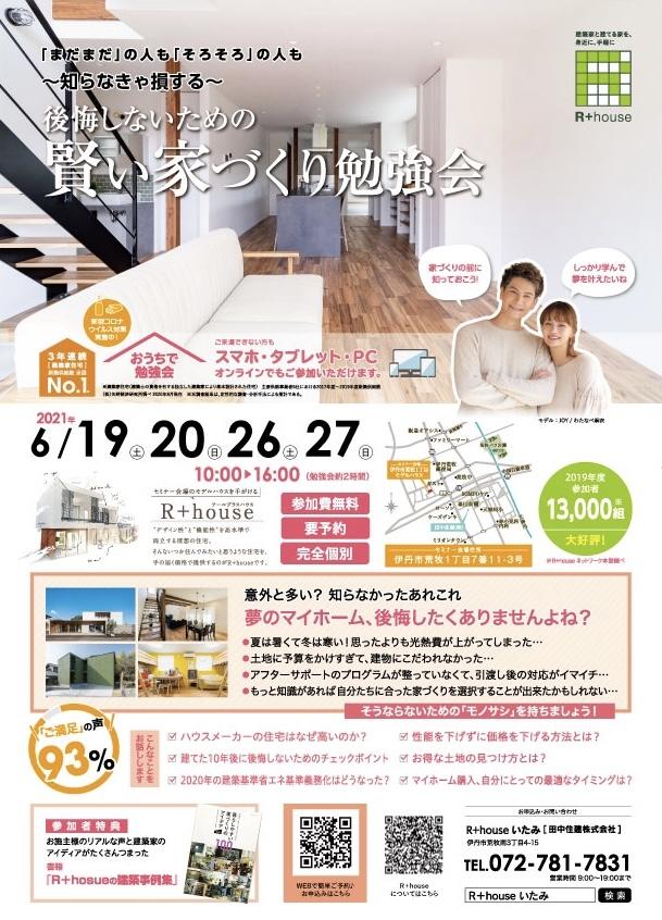 2021.6.19-20,26-27個別勉強会_本社.jpg