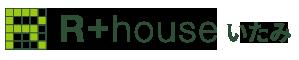 ライフスタイルに合わせたマイホーム、R+house(アールプラスハウス)いたみ | 伊丹市・宝塚市・川西市の注文住宅を手がける工務店なら田中住建におまかせ