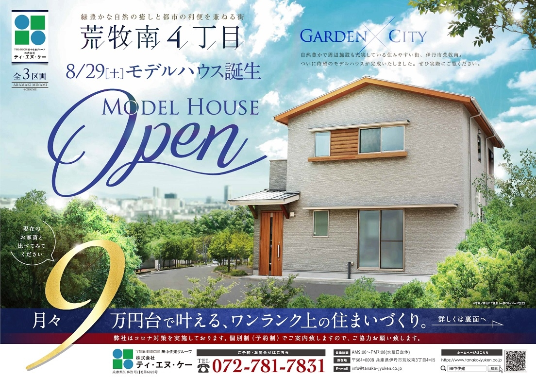 model house open_omote.jpg