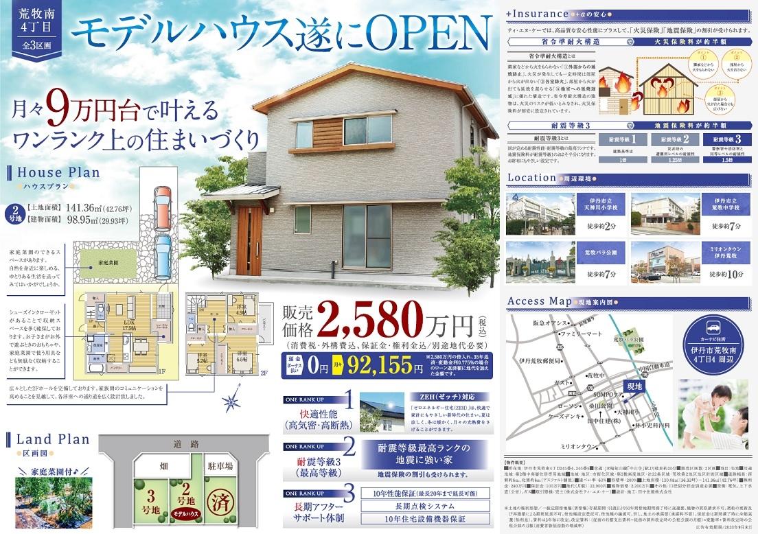 model house open_ura.jpg